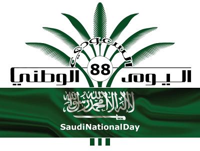 اليوم الوطني السعودي للمملكة العربية